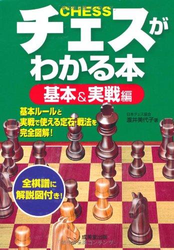 チェスがわかる本(基本&実戦編)の詳細を見る