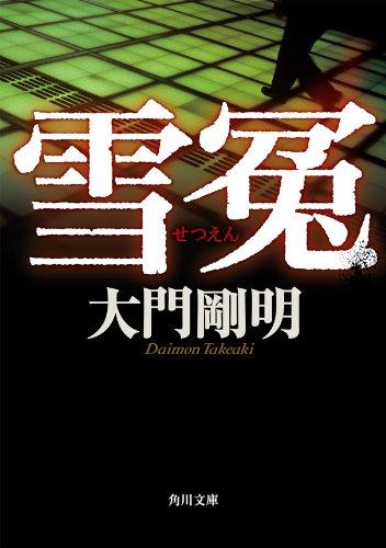 [大門 剛明]の雪冤 (角川文庫)