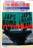 日米・開戦の悲劇―誰が第二次大戦を招いたのか (PHP文庫)