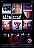 ライアーズ・ゲーム[DVD]