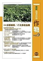 最新農業技術 作物 vol.9: 特集:水田雑草/イネ多収品種