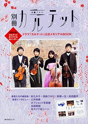 別冊カルテット ドラマ「カルテット」公式メモリアルBOOK 【・・・