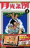 月光条例 4アートボード+専用ディスプレースタンド限定版 (小学館プラスワン・コミックシリーズ)