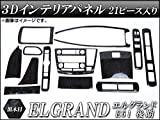 AP 3Dインテリアパネル 黒木目 AP-3D-ELG03-BK 入数:1セット(21個) ニッサン エルグランド E51 後期 2004年08月~