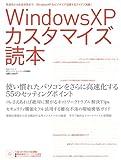 WindowsXP カスタマイズ読本 (IDGムックシリーズ)