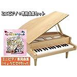 カワイ ミニグランドピアノ ナチュラル 木製 りょうてでクラシック曲集セット どれみふぁシール付