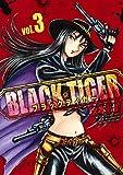 BLACK TIGER ブラックティガー 3 (ヤングジャンプコミックス)