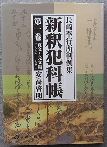 新釈犯科帳 第1巻―長崎奉行所判例集 寛文~元文編(1666~1741)
