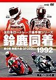 1992鈴鹿同着 [DVD]