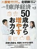 週刊東洋経済 2016年11/5号 [雑誌](50歳から増やすおカネ)