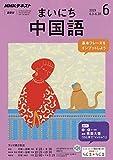 NHKラジオまいにち中国語 2019年 06 月号 [雑誌] 画像
