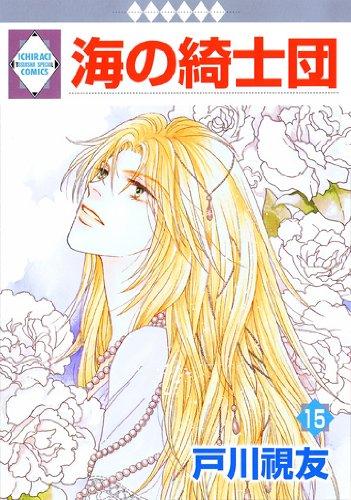 海の綺士団(15) (冬水社・いち*ラキコミックス) (いち・ラキ・コミックス)の詳細を見る
