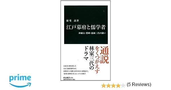 江戸幕府と儒学者 - 林羅山・鵞...