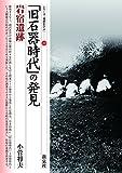 「旧石器時代」の発見・岩宿遺跡 (シリーズ「遺跡を学ぶ」100)
