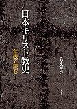 日本キリスト教史: 年表で読む