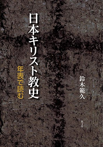 日本キリスト教史の詳細を見る