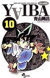 YAIBA(10) YAIBA (少年サンデーコミックス)