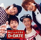 想い / D☆DATE