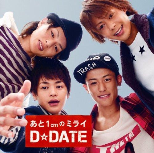 想い(D☆DATE Version)