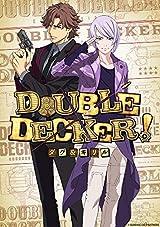 新作3話分収録「DOUBLE DECKER! ダグ&キリル EXTRA」5月リリース