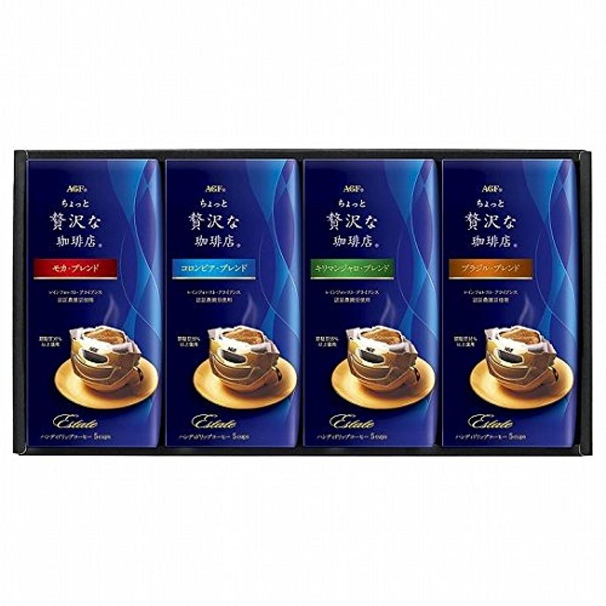 窒素ヒープやがてちょっと贅沢な珈琲店ドリップコーヒーギフト 287-3552-056