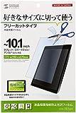 サンワサプライ 10.1型まで対応フリーカットタイプ液晶保護指紋防止光沢フィルム LCD-101KFP