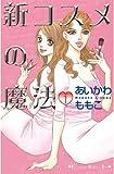 ★【100%ポイント還元】【Kindle本】新コスメの魔法(1) (Kissコミックス)が特価!