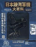 日本陸海軍機大百科全国版(162) 2015年 12/9 号 [雑誌]