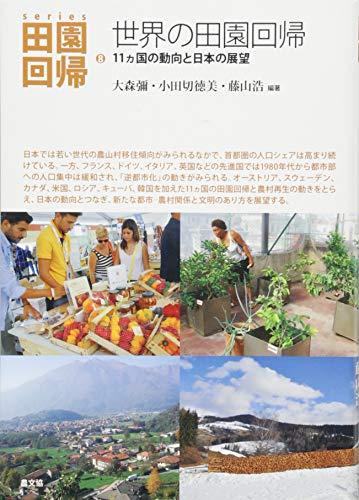 世界の田園回帰: 11ヵ国の動向と日本の展望 (シリーズ田園回帰)の詳細を見る