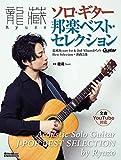 龍藏Ryuzo(りゅうぞう) ソロ・ギター邦楽ベスト・セレクション