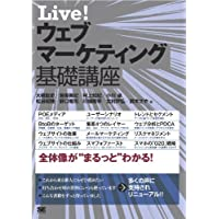 Live! ウェブマーケティング基礎講座