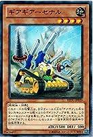 遊戯王 REDU-JP029-N 《ギアギアーセナル》 Normal