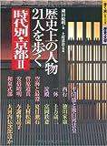 時代別・京都〈2〉歴史上の人物、21人を歩く (歩く旅シリーズ 歴史・文学)