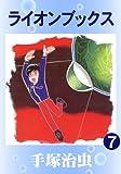 ライオンブックス(おもしろブック版) 7