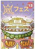 ARASHI アラフェス'13 NATIONAL STADIUM 2013 【DVD】通常仕様