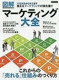 図解マーケティング大全 (洋泉社MOOK)