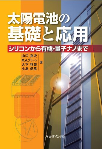 太陽電池の基礎と応用 シリコンから有機・量子ナノまで
