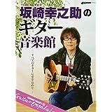 Go!Go!GUITAR Presents 『THE ALFEE 坂崎幸之助のギター音楽館』 (ヤマハムックシリーズ168)