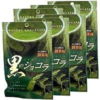 【沖縄県産黒糖使用】黒のショコラ 抹茶味40g ×6袋セット