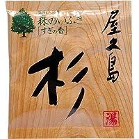 森のいぶき 屋久島 杉(25g) 日用品 入浴剤・温浴器 入浴剤 [並行輸入品] k1-4987332126584-ah