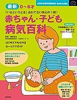 最新 赤ちゃん・子ども病気百科―0-6才 (主婦の友新実用BOOKS)