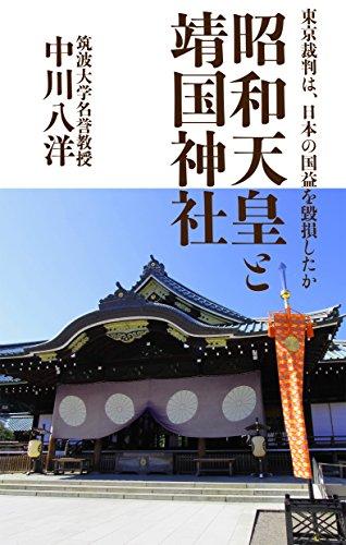 昭和天皇と靖国神社: 東京裁判は、日本の国益を毀損したか
