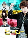 ヒーロー DVD-BOX 2 画像