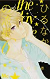ひるなかの流星 6 (マーガレットコミックス)