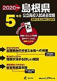 島根県 公立高校入試過去問題 2020年度版《過去5年分収録》英語リスニング問題音声データダウンロード+CD付 (Z32)
