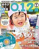 あそびと環境0・1・2歳 2019年 07 月号 [雑誌]