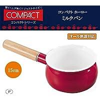 パール金属 コンパクト ホーローミルクパン15cm HB-2210