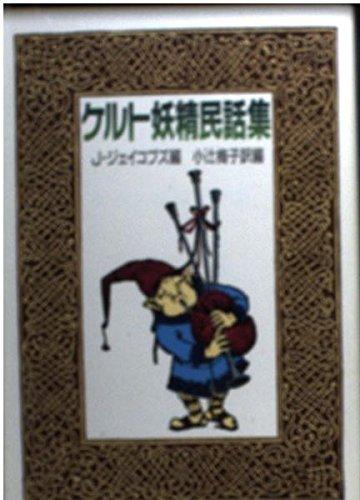 ケルト妖精民話集 (現代教養文庫)の詳細を見る