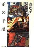 愛の予感 (角川文庫 (5964))