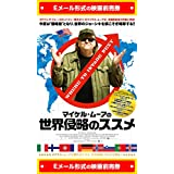【一般券】『マイケル・ムーアの世界侵略のススメ』 映画前売券(ムビチケEメール送付タイプ)